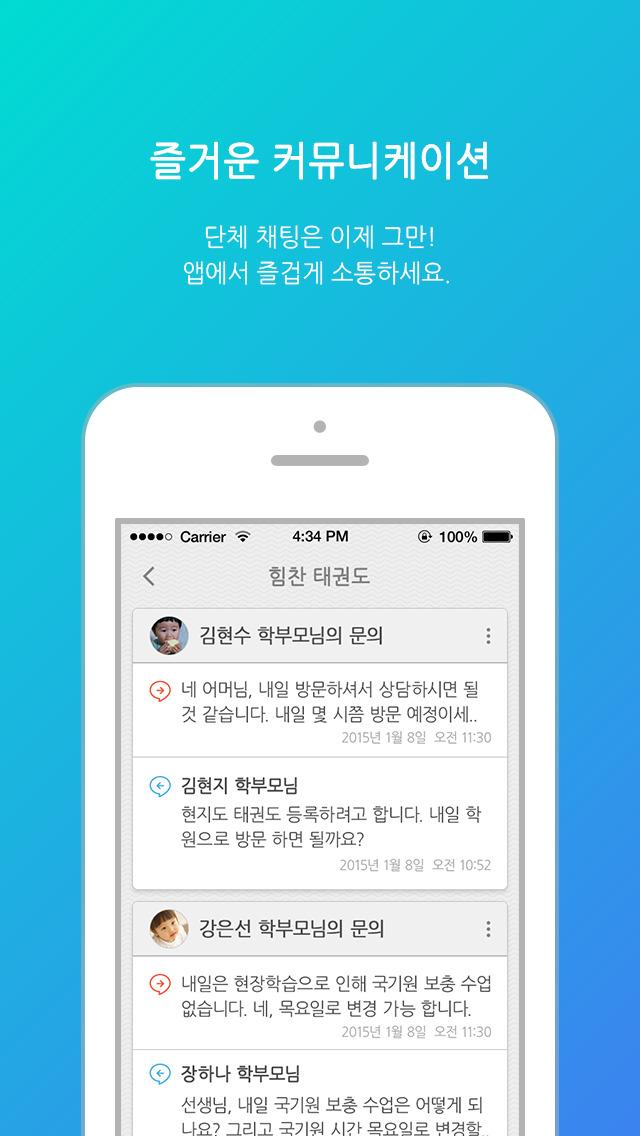 유니원 - UNIONE (학원용)のスクリーンショット_5