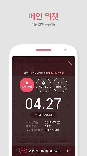 여성앱1위-핑크다이어리 (생리 피임 배란 임신달력)のスクリーンショット_1