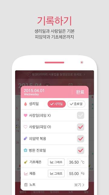 여성앱1위-핑크다이어리 (생리 피임 배란 임신달력)のスクリーンショット_4