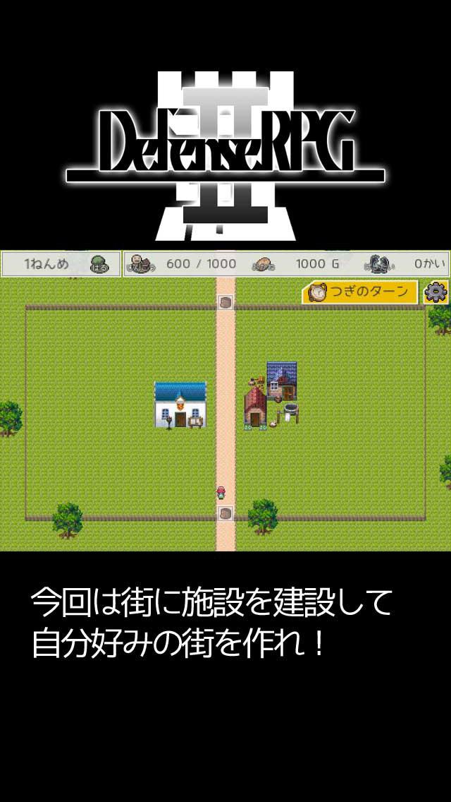 防衛RPG 2のスクリーンショット_2