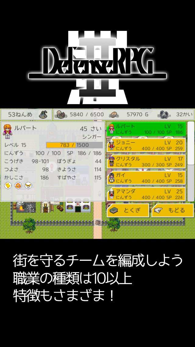 防衛RPG 2のスクリーンショット_3