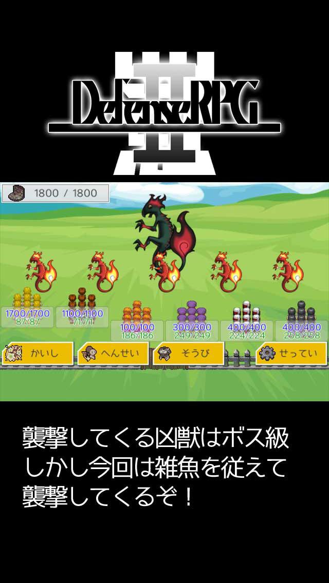 防衛RPG 2のスクリーンショット_4