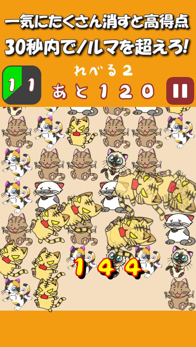 ぱずねこ 猫なぞり爽快パズルのスクリーンショット_2