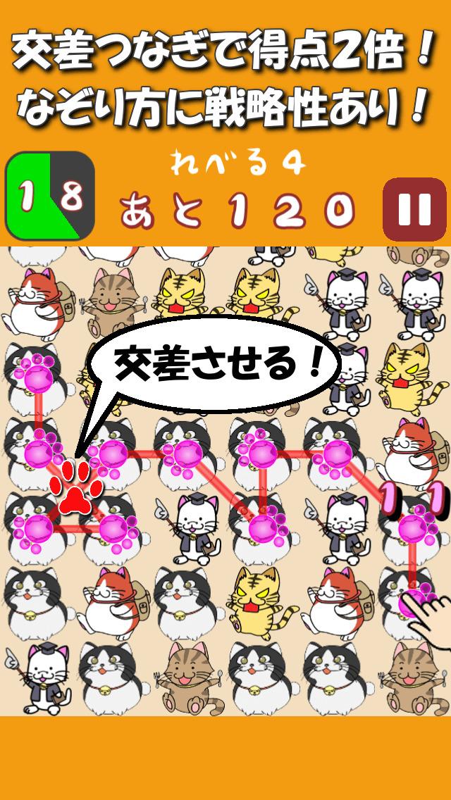 ぱずねこ 猫なぞり爽快パズルのスクリーンショット_3