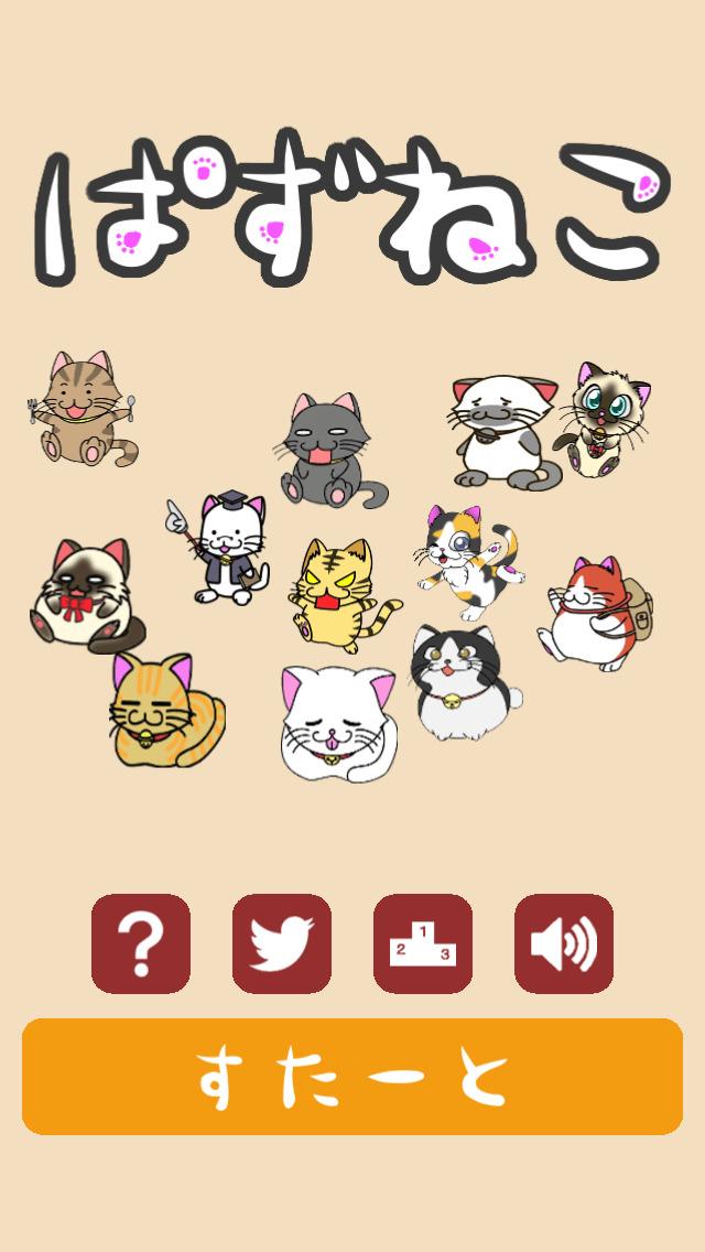 ぱずねこ 猫なぞり爽快パズルのスクリーンショット_5