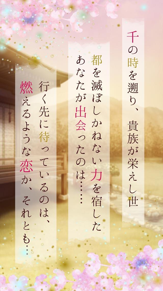 恋花京 ~あさきゆめ、燃ゆる想ひを~のスクリーンショット_2
