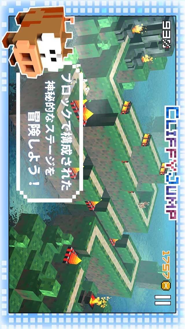 【特典追加】クリッフィージャンプのスクリーンショット_1