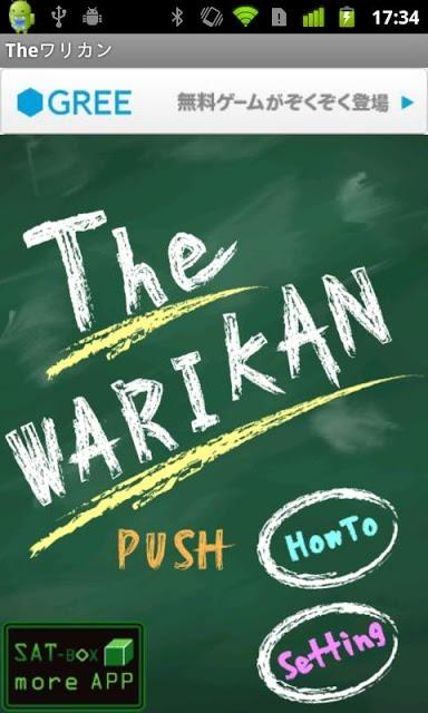 【割り勘アプリ】The WARIKANのスクリーンショット_1