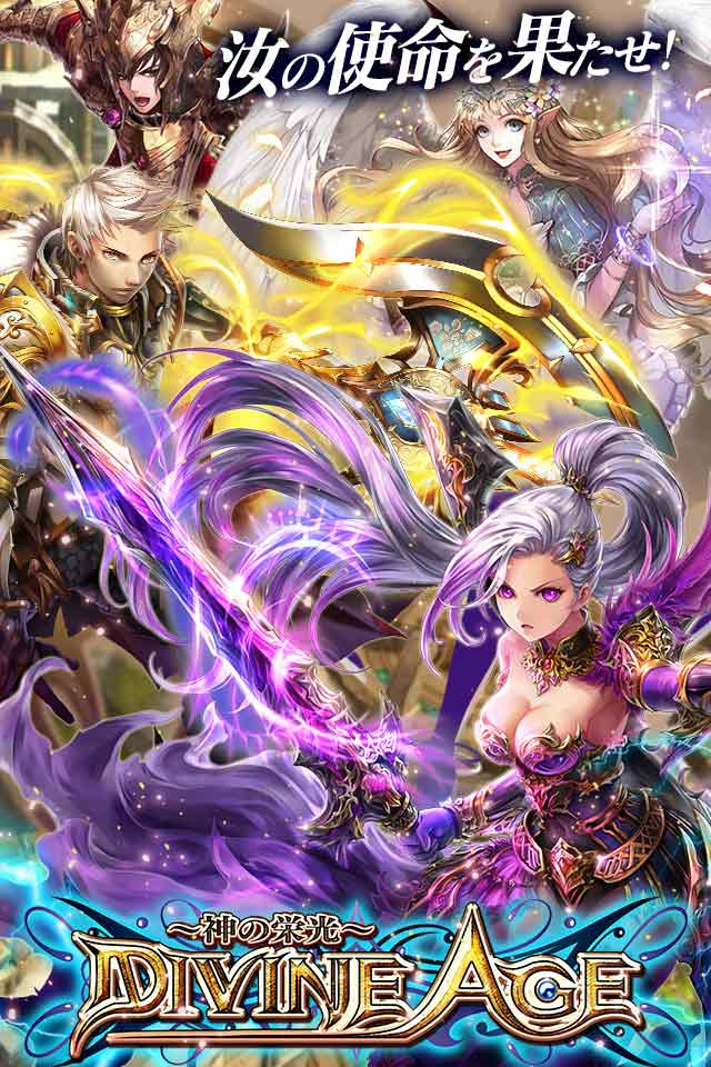 【超レアアバター追加】Divine Age~神の栄光~のスクリーンショット_1
