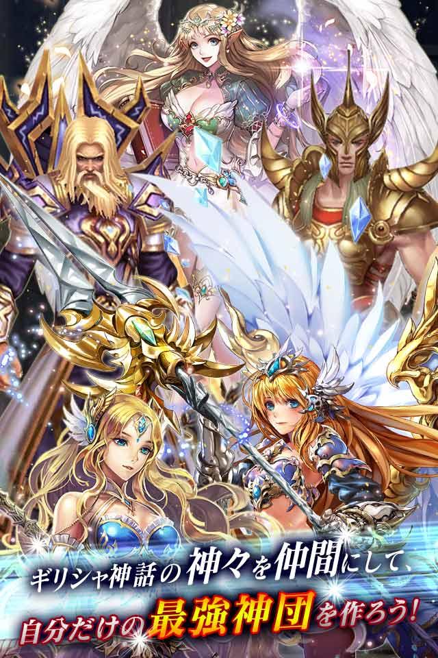 【超レアアバター追加】Divine Age~神の栄光~のスクリーンショット_4