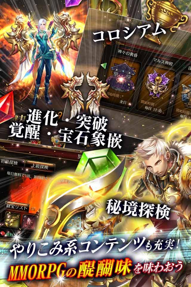 【超レアアバター追加】Divine Age~神の栄光~のスクリーンショット_5