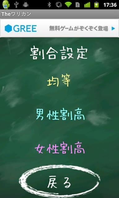 【割り勘アプリ】The WARIKANのスクリーンショット_4