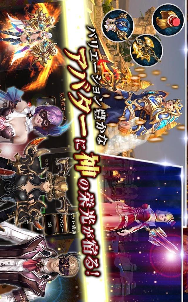 Divine Age~神の栄光~【本格派大型MMORPG】のスクリーンショット_2