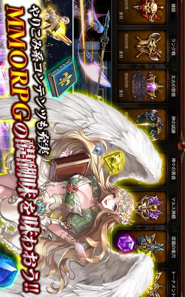 Divine Age~神の栄光~【本格派大型MMORPG】のスクリーンショット_5