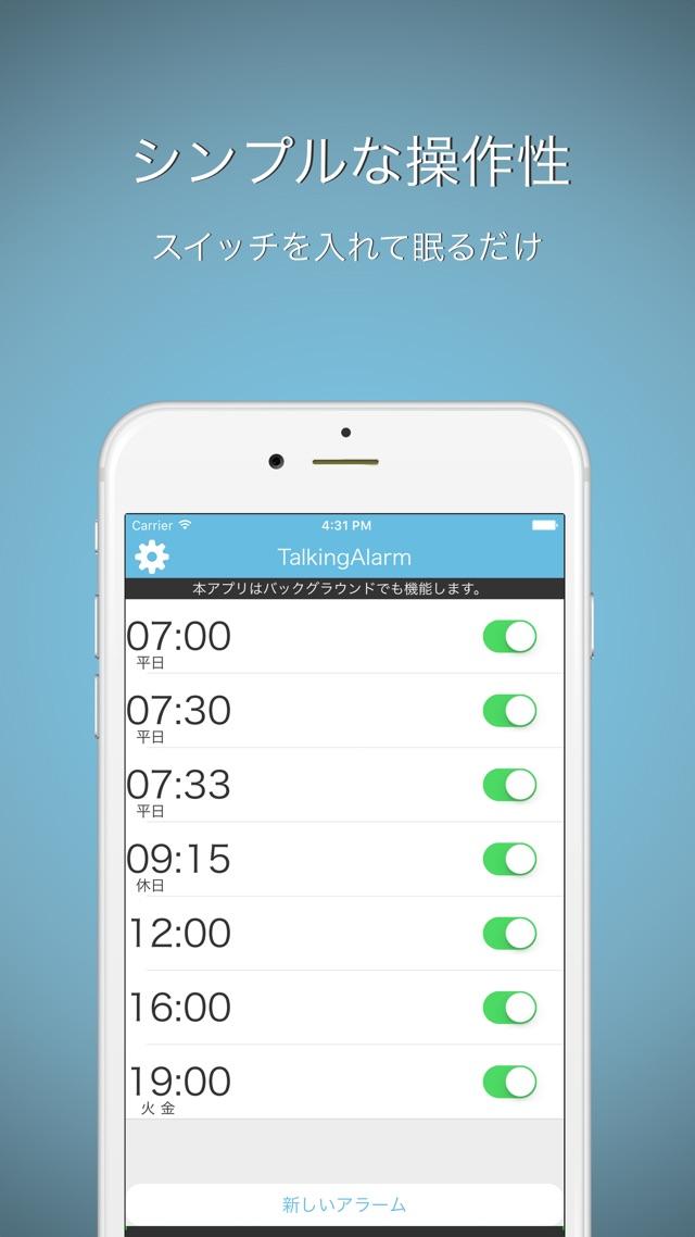 Talking Alarmのスクリーンショット_1