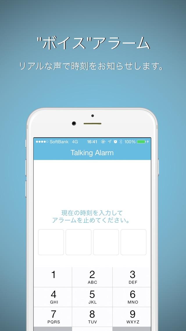 Talking Alarmのスクリーンショット_2