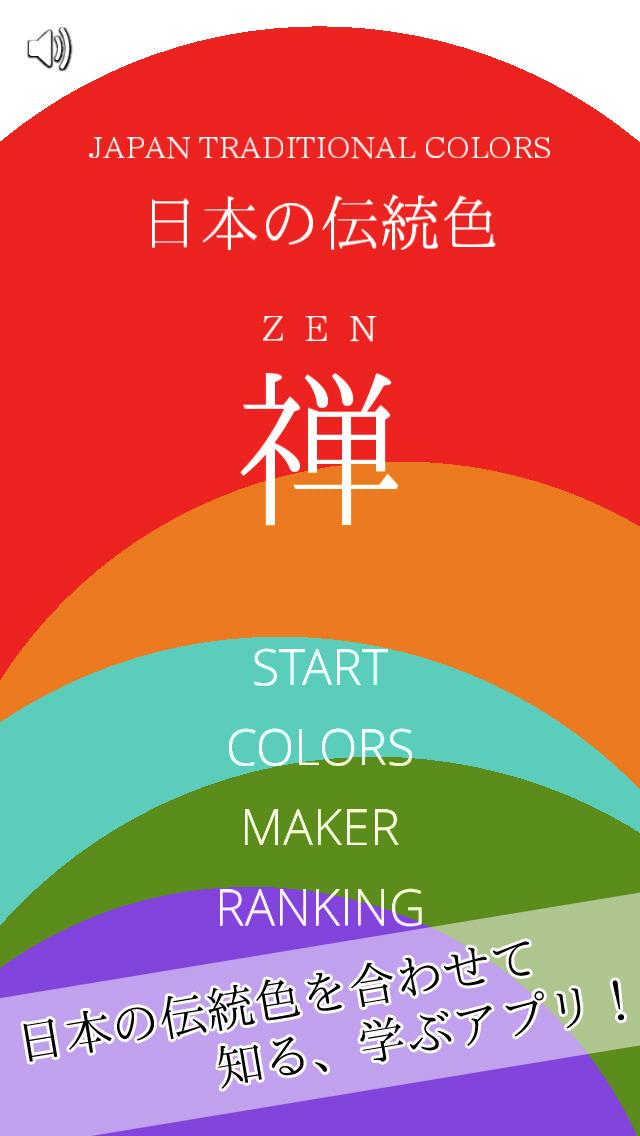 TradZEN - 日本の伝統色:禅のスクリーンショット_1
