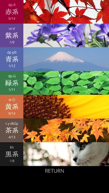 TradZEN - 日本の伝統色:禅のスクリーンショット_3