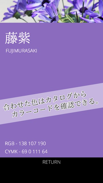 TradZEN - 日本の伝統色:禅のスクリーンショット_4