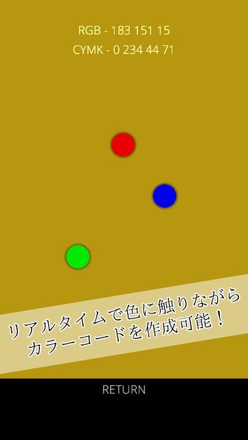 TradZEN - 日本の伝統色:禅のスクリーンショット_5