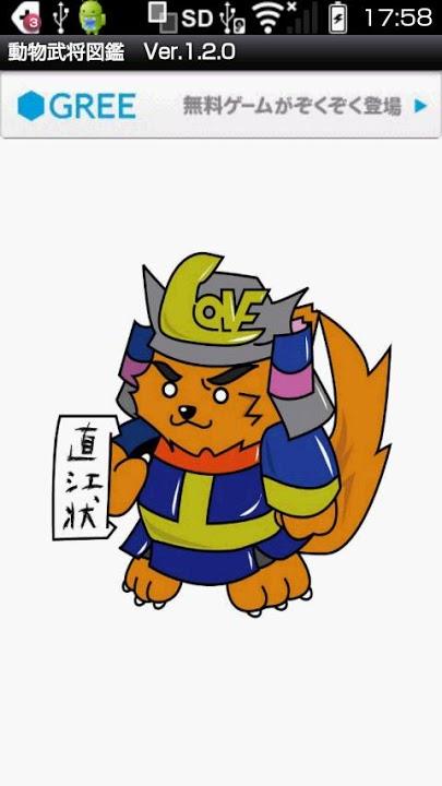 動物武将図鑑のスクリーンショット_5