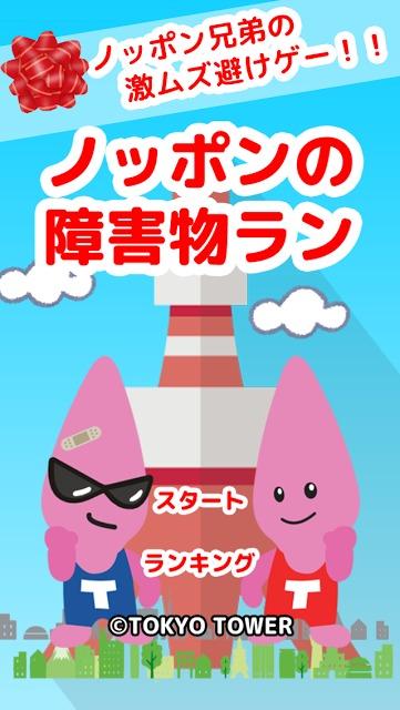 ノッポンの障害物ラン - 激ムズ避けゲーのスクリーンショット_1