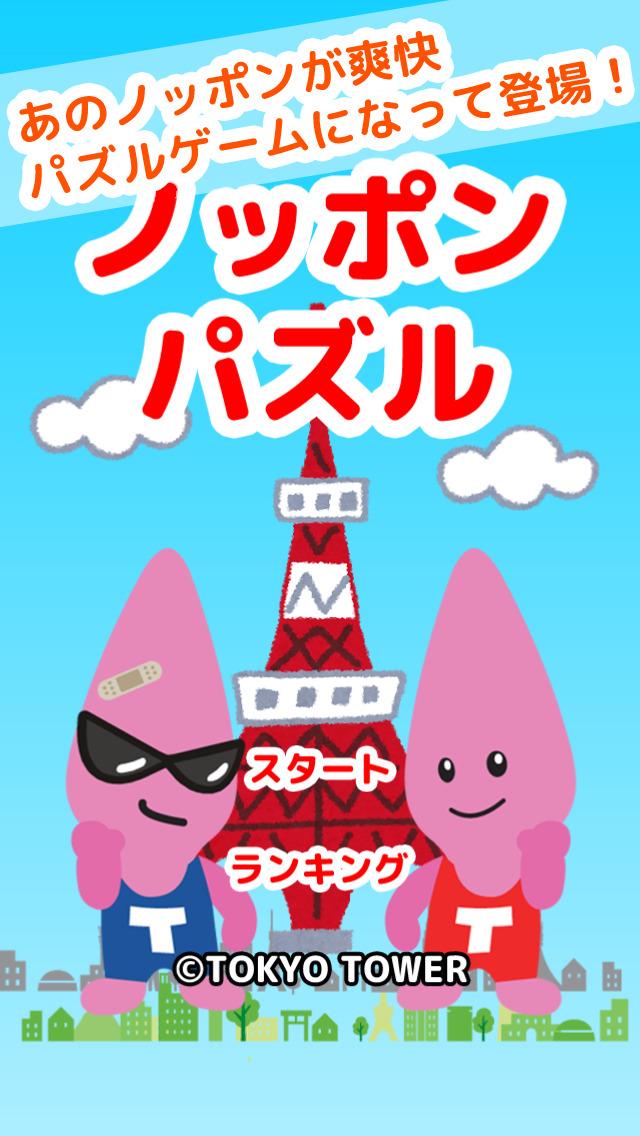 ノッポンパズル - ゆるゆる兄弟の簡単爽快ゲームのスクリーンショット_1