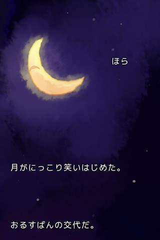 夜空のおるすばんのスクリーンショット_2