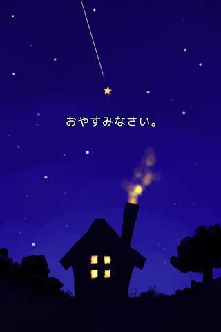 夜空のおるすばんのスクリーンショット_3