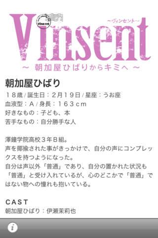 Vinsent -朝加屋ひばりからキミへ-のスクリーンショット_3