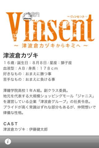 Vinsent -津波倉カヅキからキミへ-のスクリーンショット_3