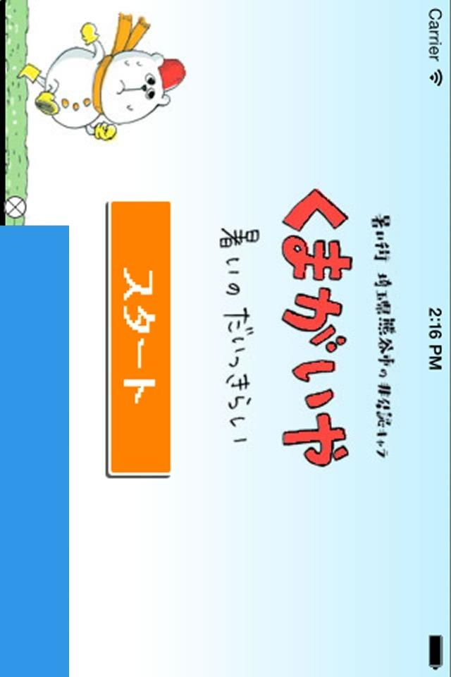 クマガイヤ 〜暑い街熊谷市の非公認キャラが走る!〜のスクリーンショット_1