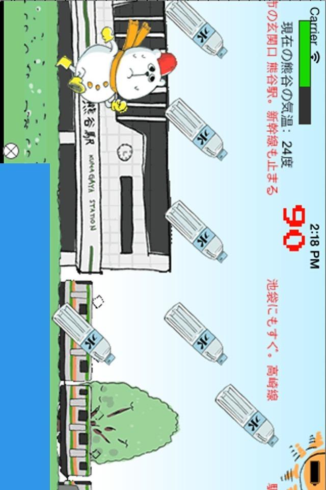 クマガイヤ 〜暑い街熊谷市の非公認キャラが走る!〜のスクリーンショット_2