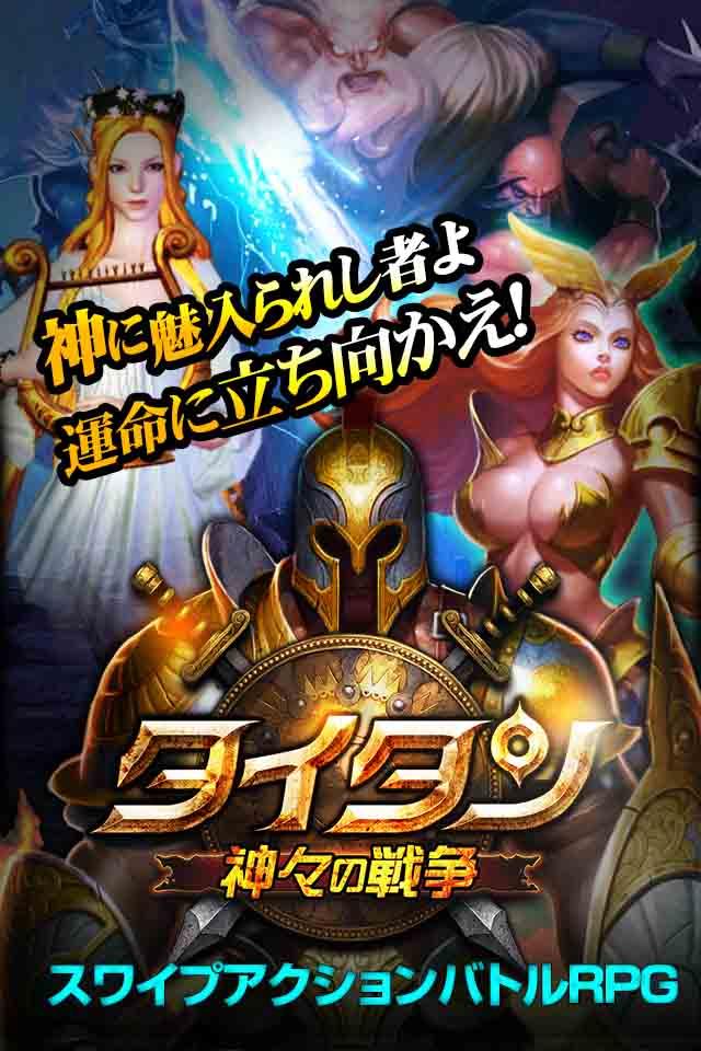 タイタン:神々の戦争のスクリーンショット_1