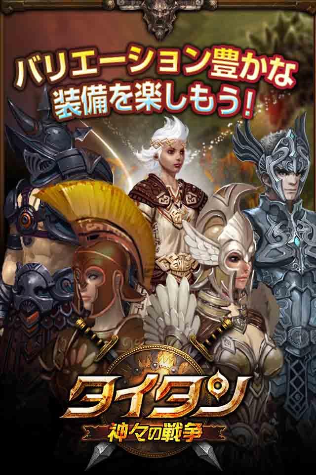 タイタン:神々の戦争のスクリーンショット_5
