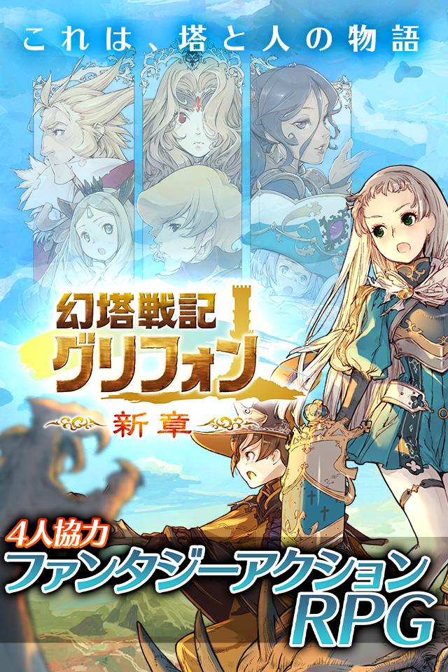 幻塔戦記 グリフォン~新章~【ファンタジーアクションRPG】のスクリーンショット_1