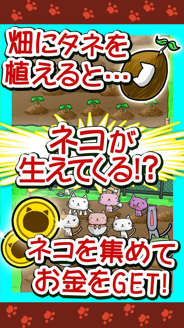 ねこばたけ【ネコ×栽培ゲーム】のスクリーンショット_3