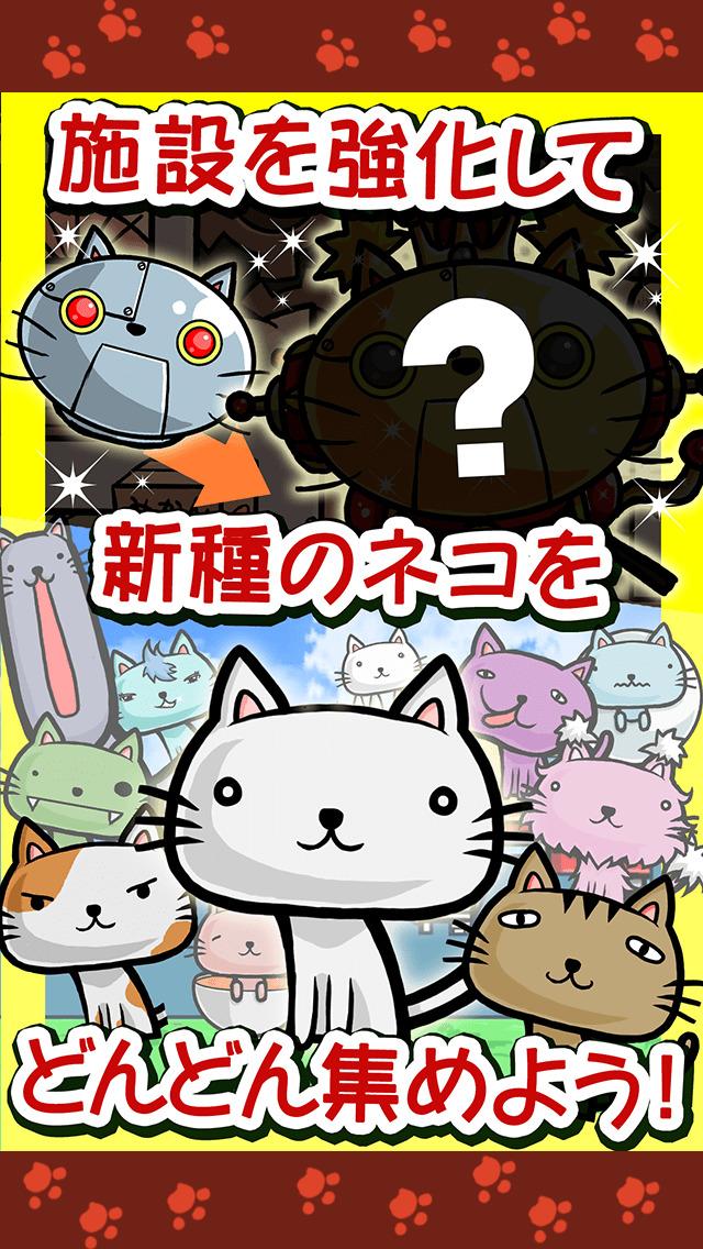 ねこばたけ【ネコ×栽培ゲーム】のスクリーンショット_4