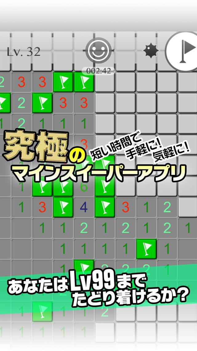 MinesweeperLv99のスクリーンショット_1