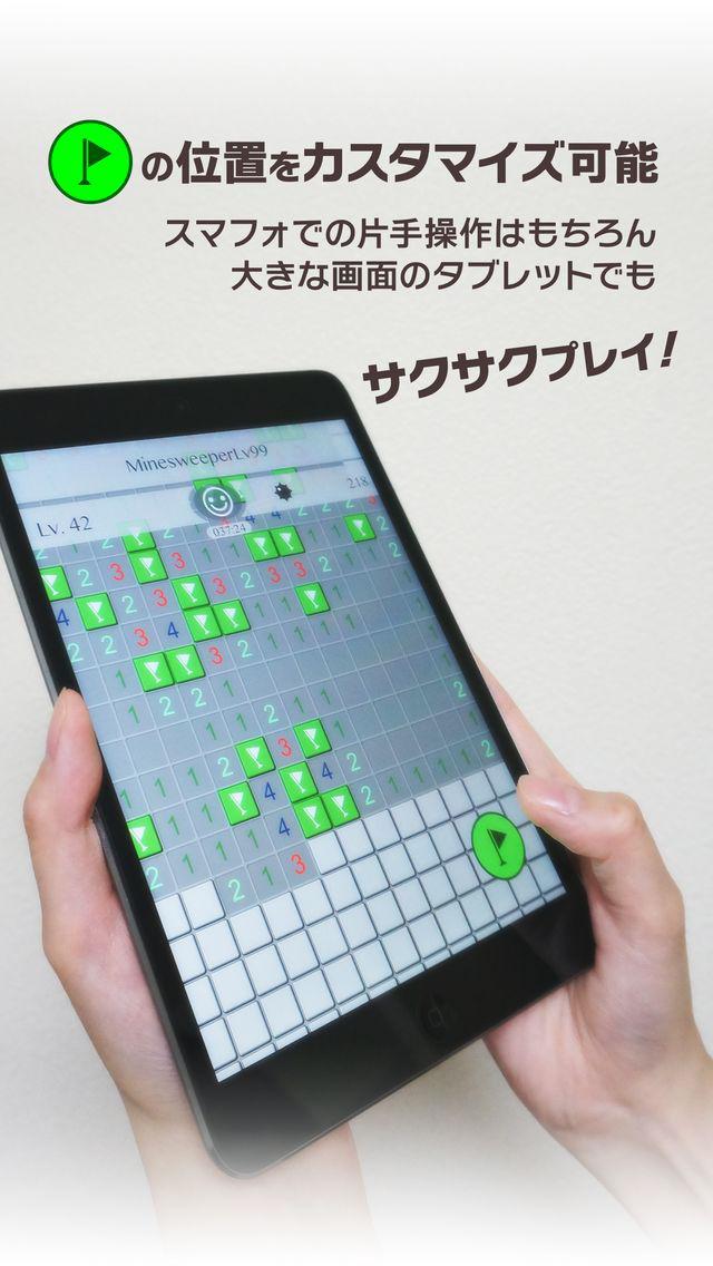 MinesweeperLv99のスクリーンショット_2