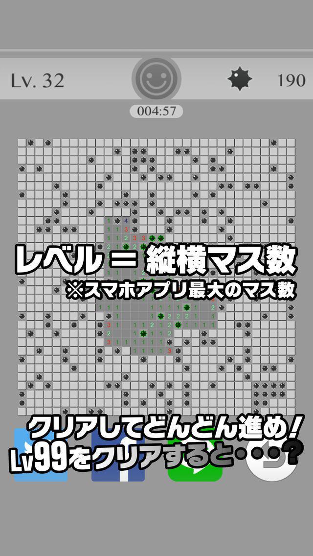 MinesweeperLv99のスクリーンショット_4