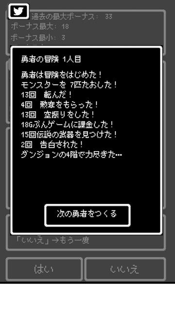 ゆぼひくっ!のスクリーンショット_3