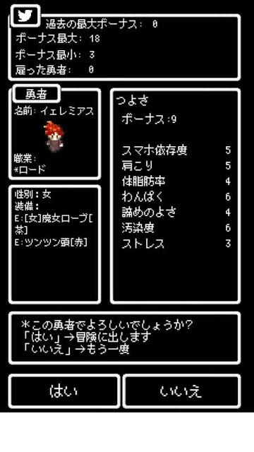 ゆぼひくっ!のスクリーンショット_4