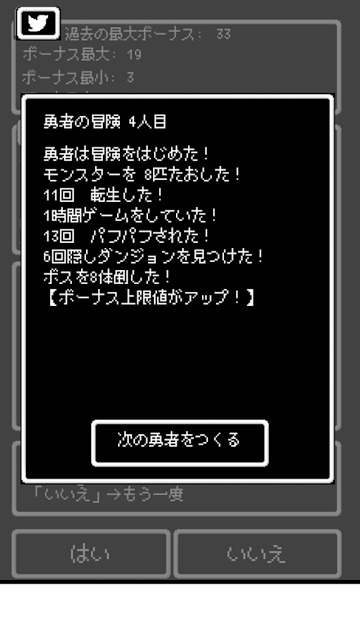 ゆぼひくっ!のスクリーンショット_5