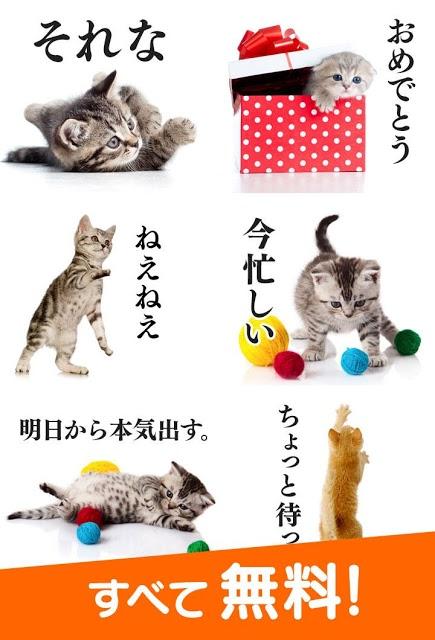 猫スタンプ 無料のスクリーンショット_3