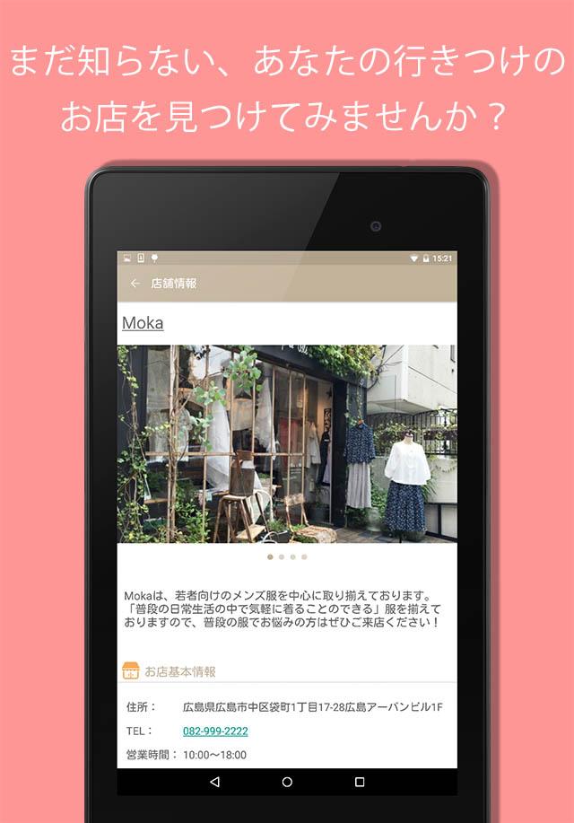 街の服屋さん-広島県福山市の服屋さんを中心に掲載!のスクリーンショット_5