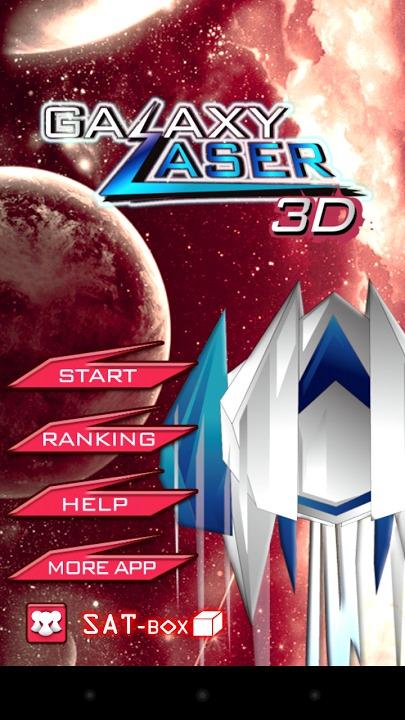 ギャラクシーレーザー 3Dのスクリーンショット_4