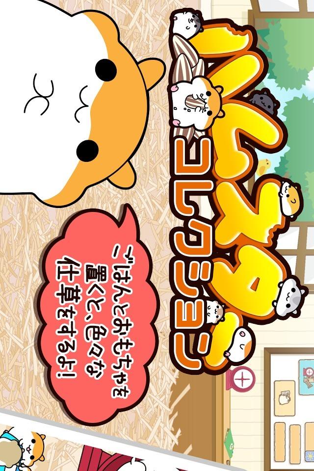 ハムスターコレクション◆無料ペット育成ゲーム!のんびりライフのスクリーンショット_1