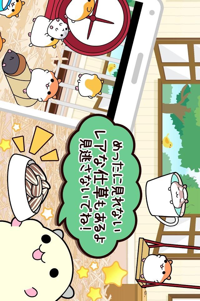 ハムスターコレクション◆無料ペット育成ゲーム!のんびりライフのスクリーンショット_2