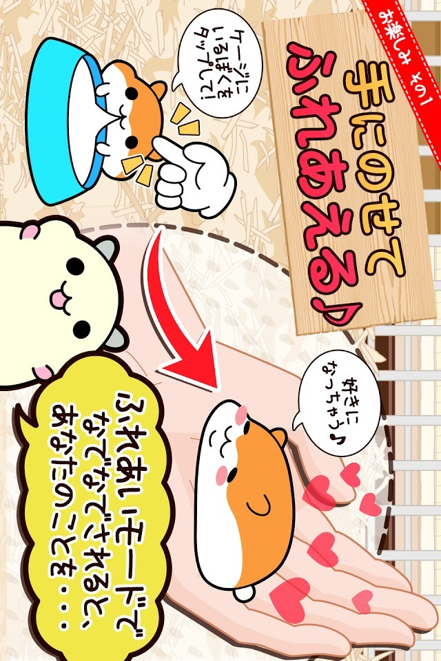 ハムスターコレクション◆無料ペット育成ゲーム!のんびりライフのスクリーンショット_3